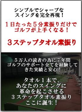 3ステップタオル素振りゴルフ上達法・パッケージ.PNG